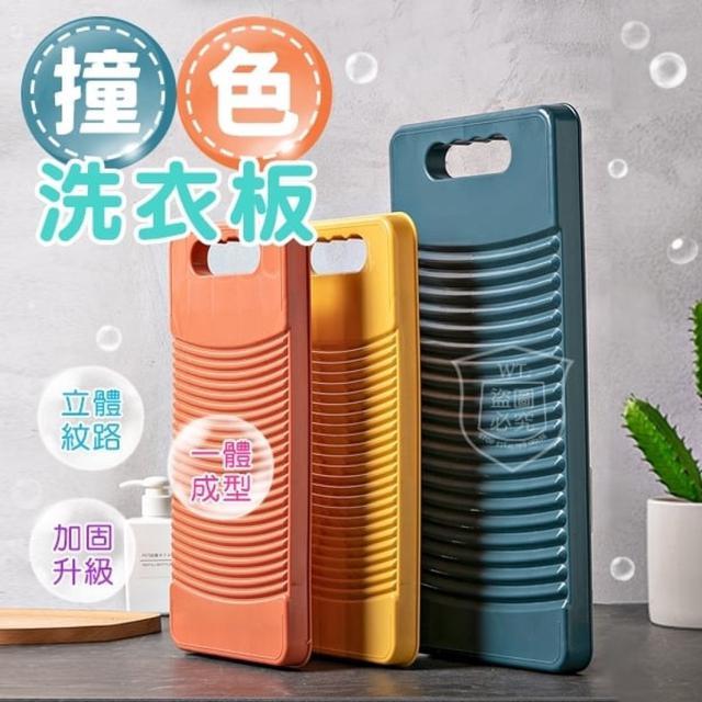 #預購D2158-撞色洗衣板