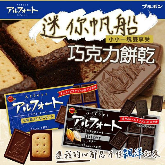 日本 Bourbon 北日本 迷你帆船巧克力餅乾
