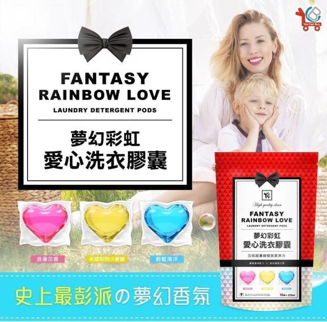 台灣製造❤彩虹愛心洗衣膠囊(12包)