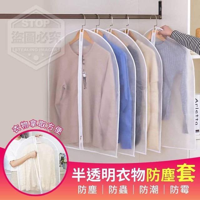 半透明衣物防塵套(一組5入)
