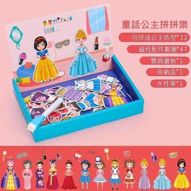 (預購S) G1144 - 兒童磁力貼拼圖畫畫玩具盒