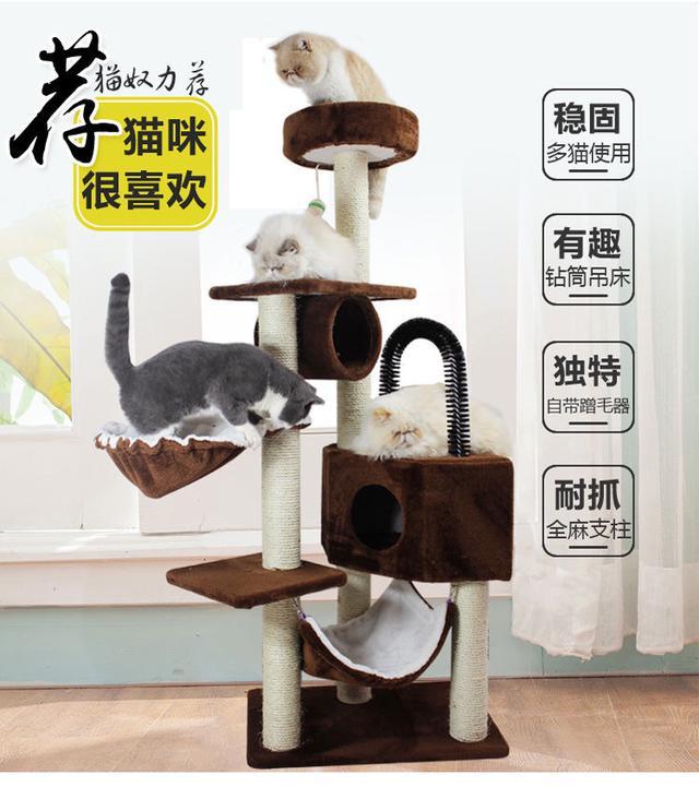 貓爬架牆貓架子貓窩一體貓樹貓咪玩具跳台貓抓柱劍麻大型別墅貓塔