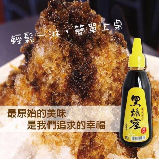 台灣嚴選純正黑糖蜜350ml