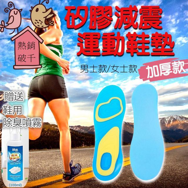 矽膠減震運動鞋墊