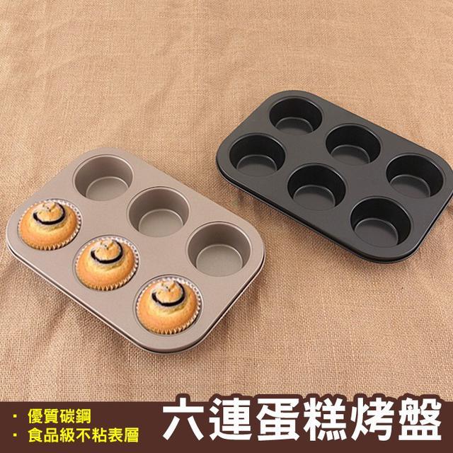 6連蛋糕模具6連圓形麥芬蛋糕模具烤箱蛋糕烤盤