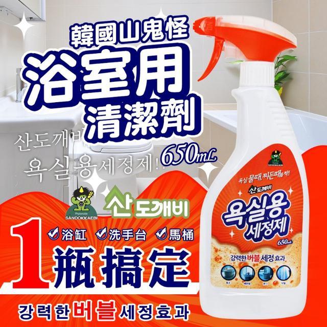 現貨 韓國山鬼怪 浴室用清潔劑 650ml