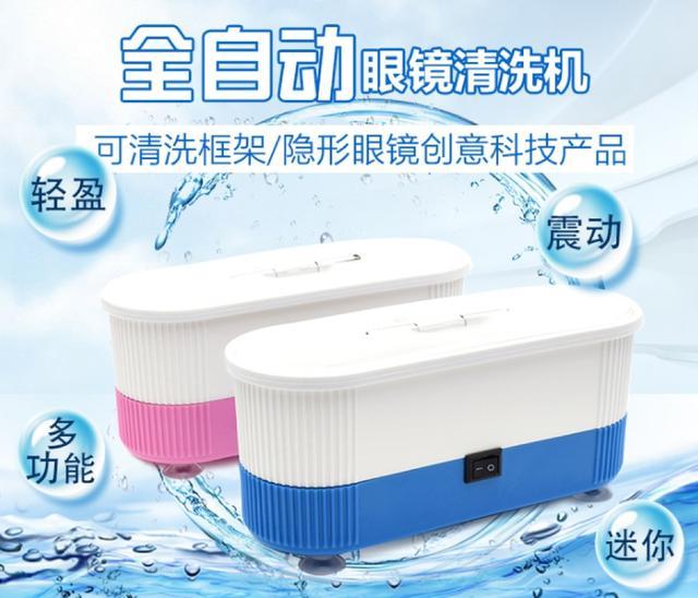 <預購>多功能迷你自動超聲波眼鏡清洗機