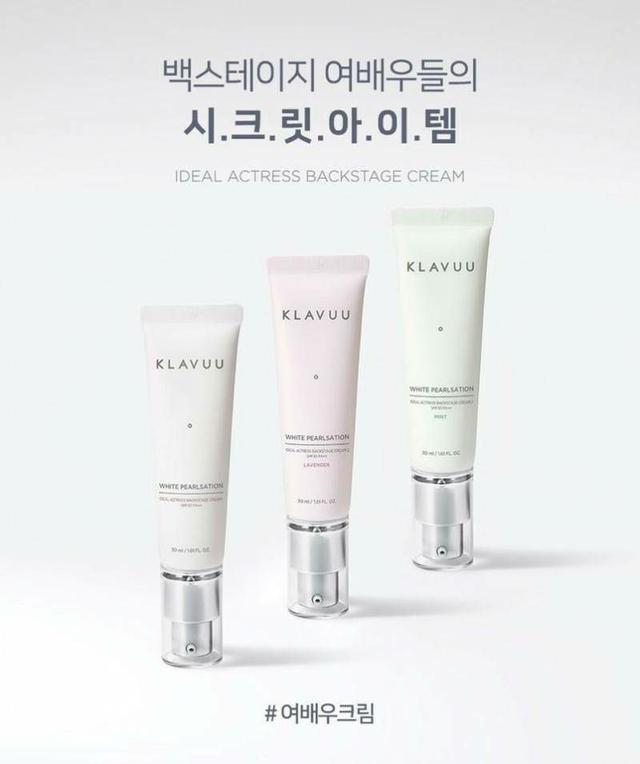 韓國 KLAVUU 珍珠亮采女明星素顏霜妝前乳 30ml