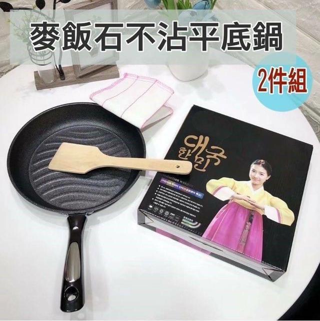 韓國麥飯石不沾煎鍋/2件組-0228