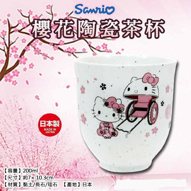 三麗鷗 櫻花陶瓷茶杯 hello kitty