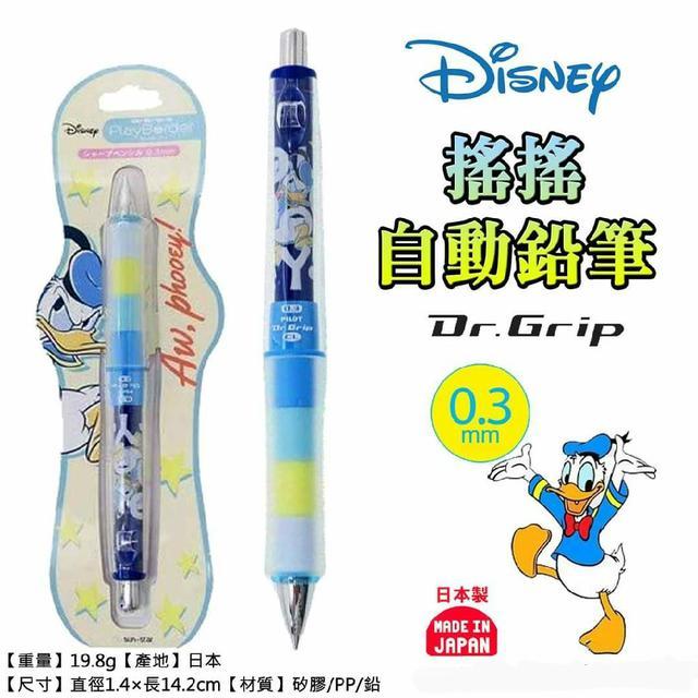 迪士尼 搖搖自動筆 0.3mm