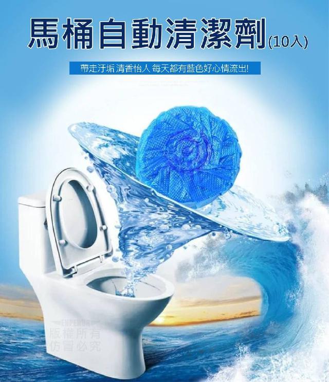 馬桶自動清潔劑(10入)🔥預購