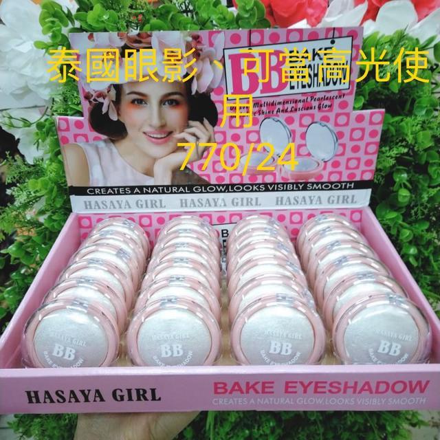 泰國高光彩妝批發代理 整單商品超級利潤