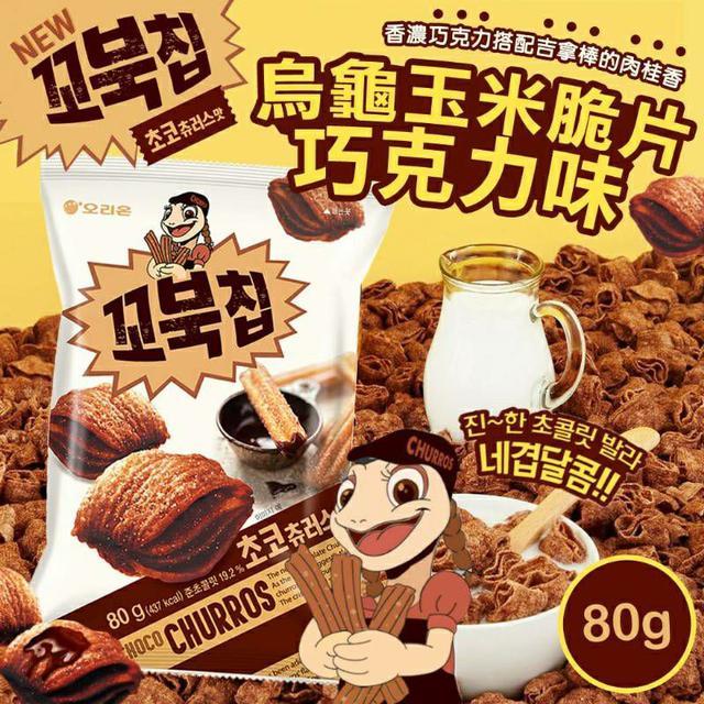 韓國 ORION 好麗友 烏龜玉米脆片 巧克力味 80g 新口味登場