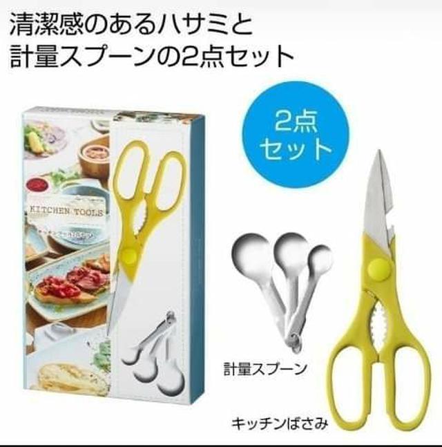 日本廚房剪刀+3入量匙組