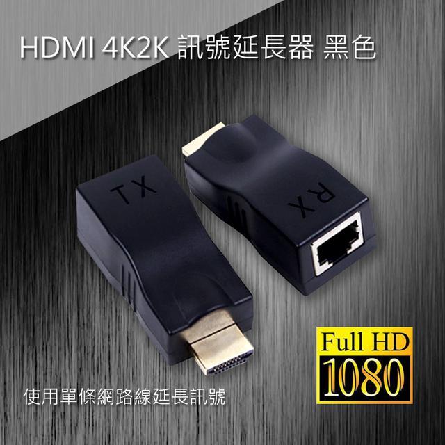 HDMI 4K2K 訊號延長器 黑色 HDMI-123