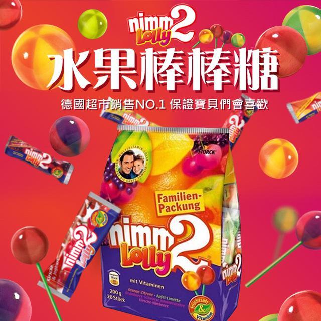 Ⓖ德國nimm2 Lolly維生素水果棒棒糖120g家庭號【收單日9/10】
