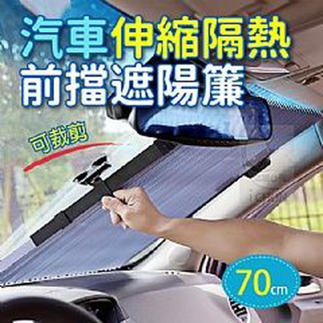 汽車伸縮隔熱前擋遮陽簾