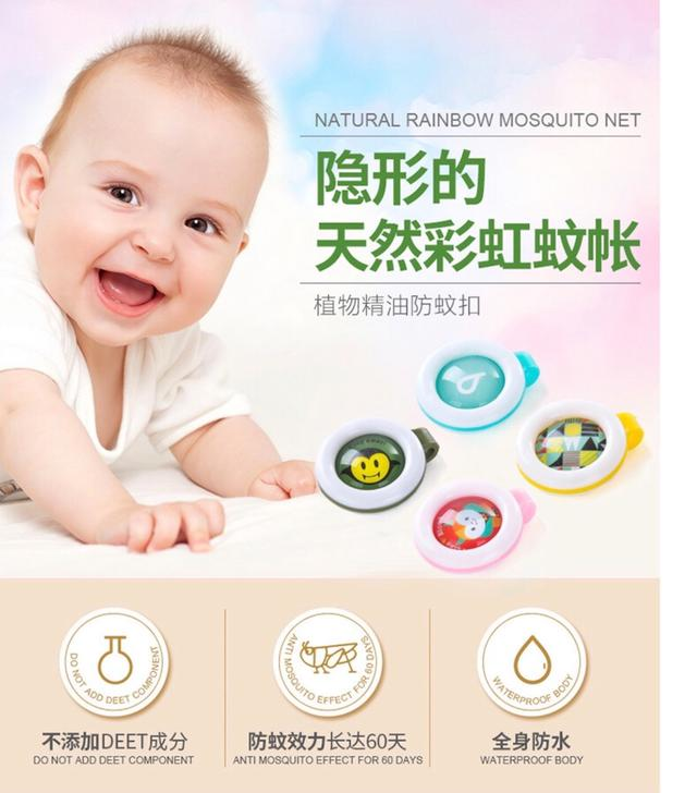 寶寶👶防蚊扣