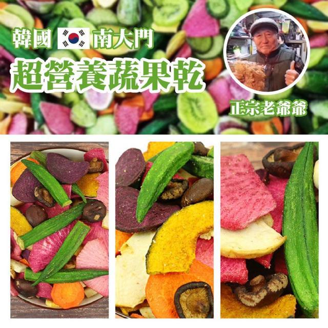 韓國南大門 正宗老爺爺 超營養蔬果乾~脆爽好口感