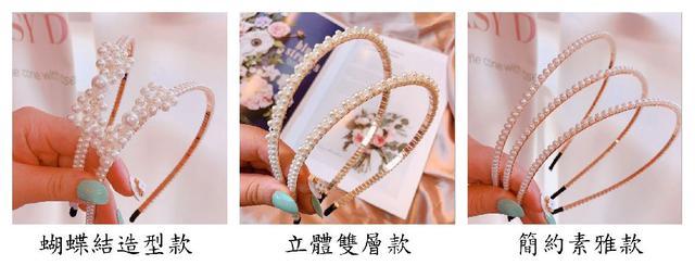 (預購e) 韓國東大門珍珠網紅髮箍