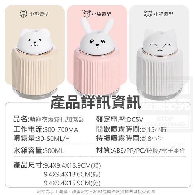 T-寵物造型夜燈霧化加濕器