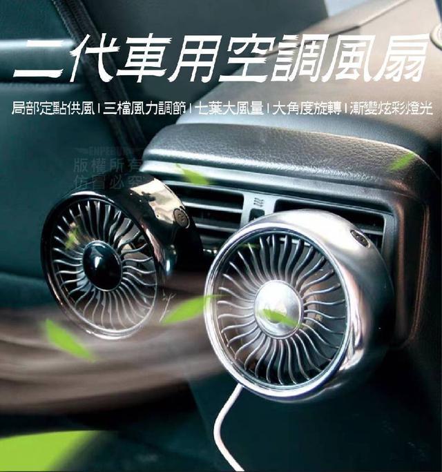 二代車用空調風扇🔥預購
