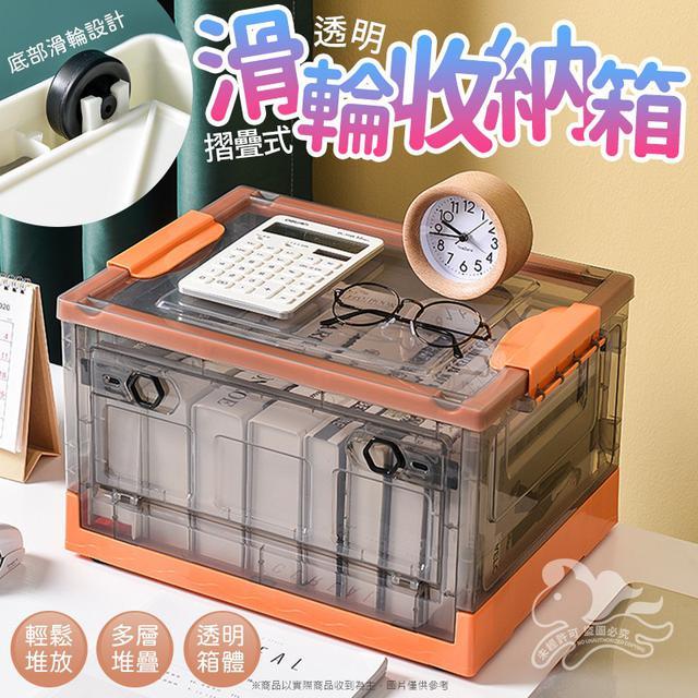 #小號-摺疊式透明滑輪收納箱
