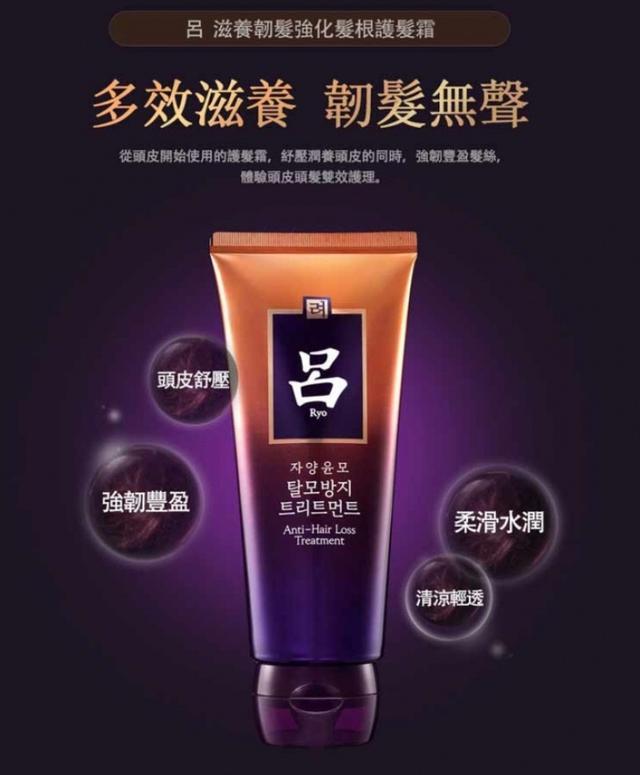 呂 滋養韌髮強化髮根護髮霜6mlx2 (10包)