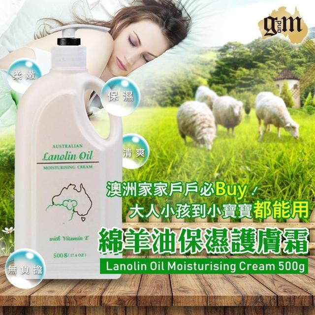 澳洲G&M 綿羊油保濕護膚霜 500g