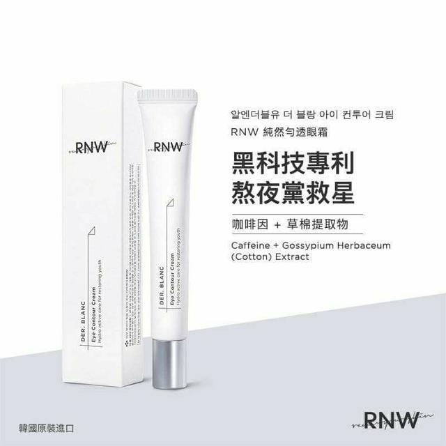 韓國 RNW 如薇 純然勻透眼霜 25ml