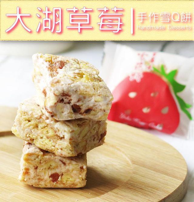 手作雪Q餅 - 原味/鳳梨/草莓 100g