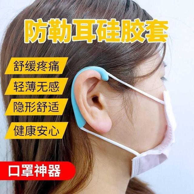 口罩防勒神器