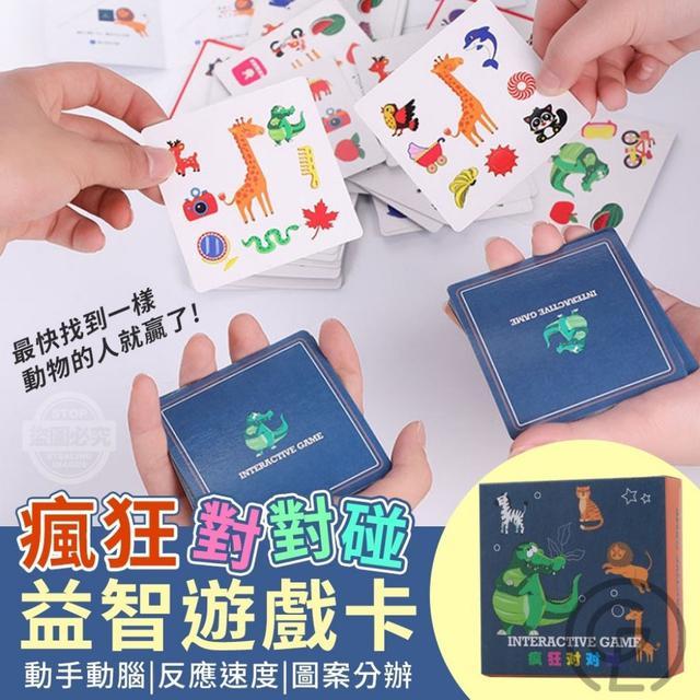 #預購B/81-45/瘋狂對對碰益智遊戲卡