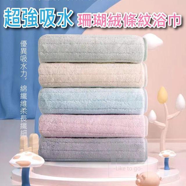 超強吸水珊瑚絨條紋浴巾