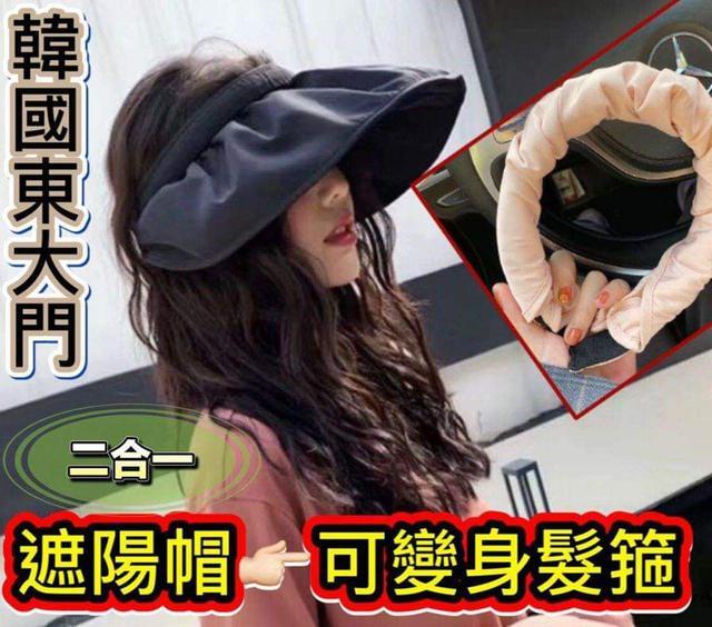 韓國二合一可折疊大帽檐防曬髮箍貝殼帽
