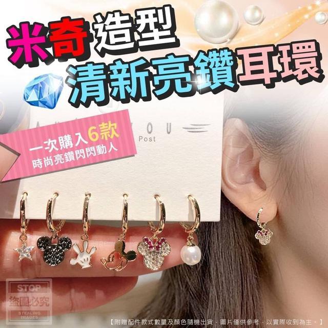 【預購】卡通造型清新亮鑽耳環 (一套6入)