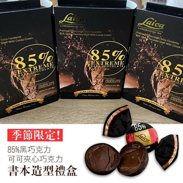 季節限定!義大利 85%可可夾心巧克力112g~書本造型禮盒