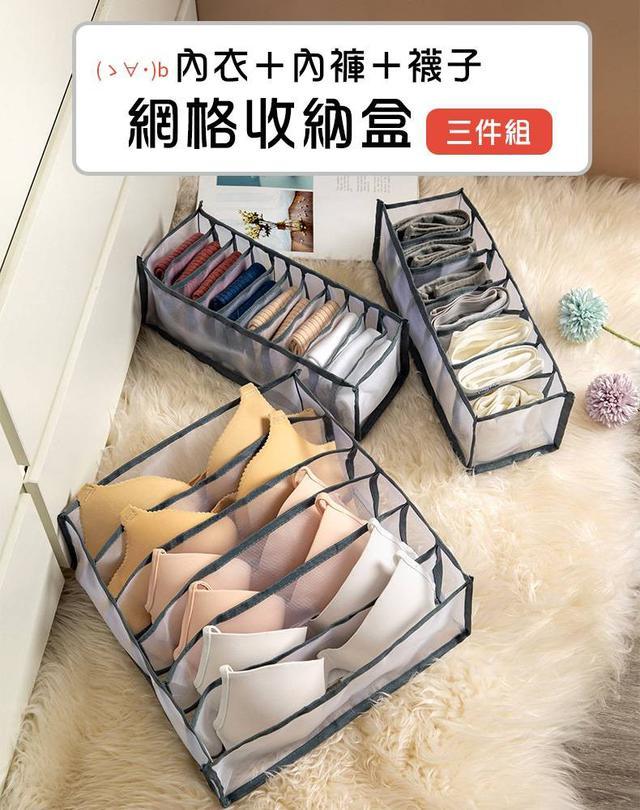 【預購】爆款 網格內衣褲收納3件套