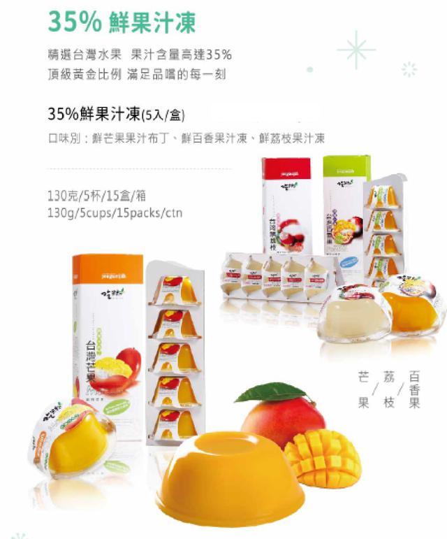 <預購>35%鮮果汁凍
