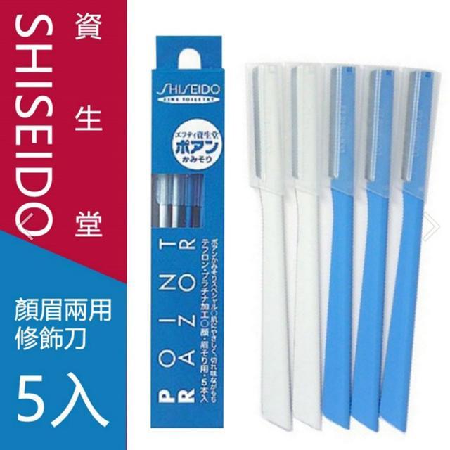 現貨 日本 SHISEIDO 資生堂 POINT RAZOR 安全修眉刀 (藍) 一盒五入
