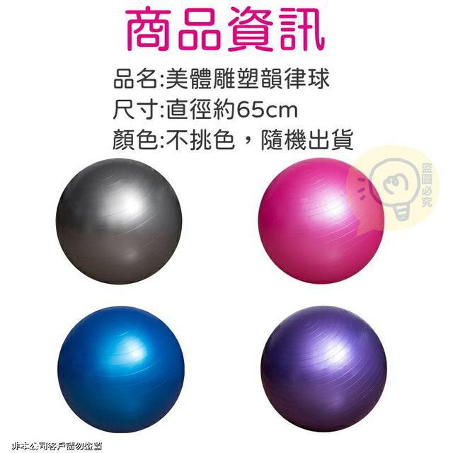 預購 美體雕塑韻律球(2個)