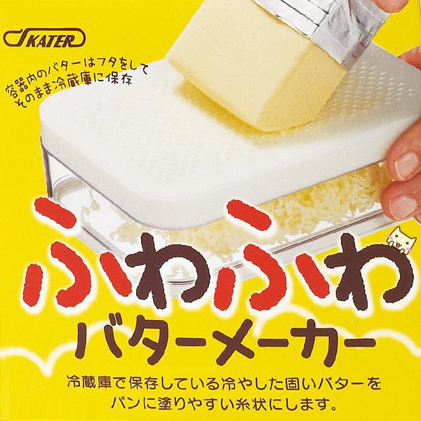 日本製Skater奶油刨絲保存盒~