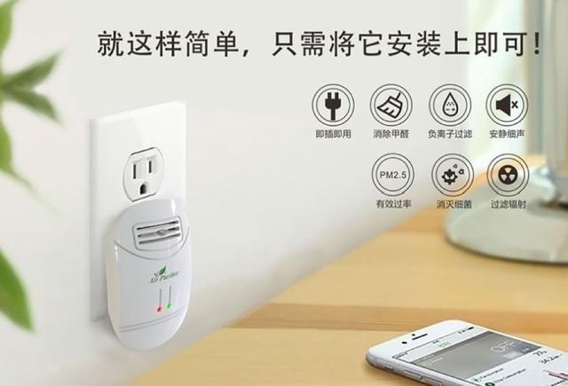 家用負離子空氣淨化器