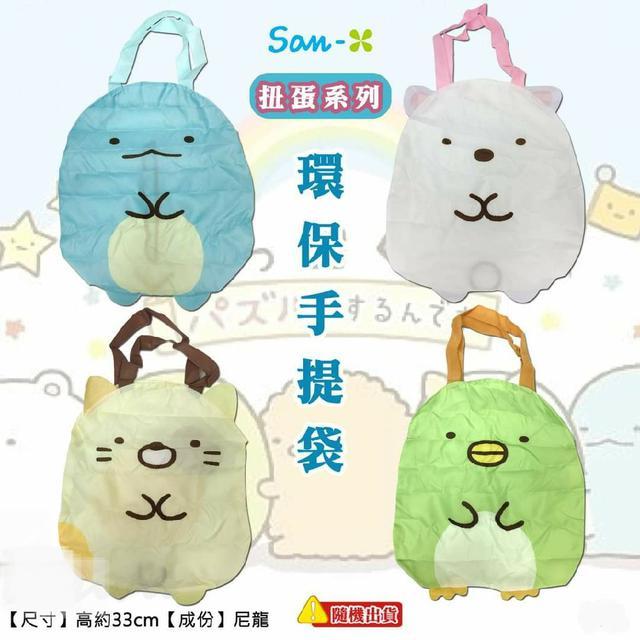 San-X 環保手提袋 扭蛋系列