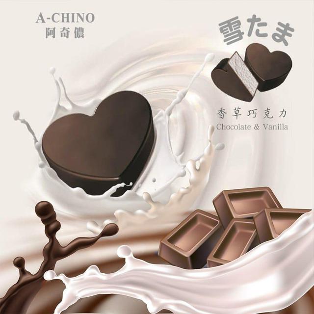 【麓芳工作室】【現貨】阿奇儂-香草巧克力小雪球10包