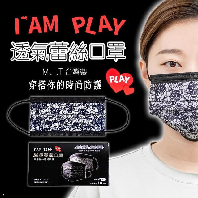 I'AM PLAY 透氣蕾絲口罩(台灣製)