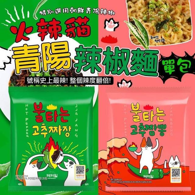 韓國 火辣貓 青陽辣椒麵 (單包)