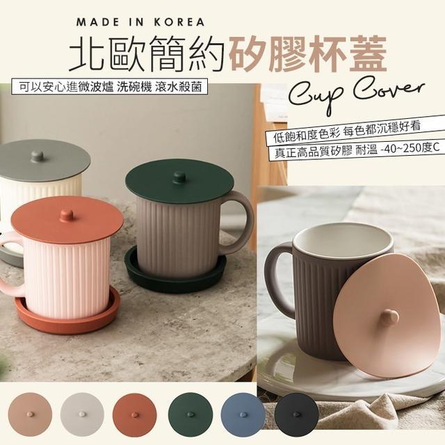 預購 韓國 FLAITO 北歐簡約矽膠杯蓋 (隨機不挑色)