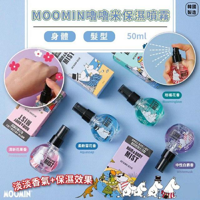 4/13收單-韓國製造 MOOMIN 嚕嚕咪保濕噴霧 50ml